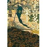 宇喜多の楽土 (文春文庫 き 44-3)
