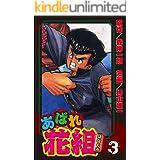 あばれ花組 (3) (ぶんか社コミックス)