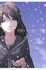 秒速5センチメートル(1) (アフタヌーンコミックス) Kindle版