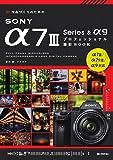 作品づくりのためのSONY α7III Series & α9プロフェッショナル撮影BOOK