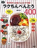 ラクちんべんとう400 ちゃちゃっとおいしくスグでき! (料理コレ1冊!)