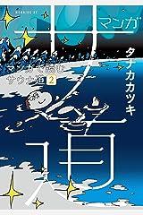 マンガ サ道~マンガで読むサウナ道~(2) (モーニングコミックス) Kindle版