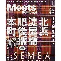 Meets Regional 2020年11月号