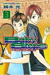 ベイビーステップ(3) (週刊少年マガジンコミックス) Kindle版
