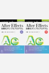 After Effects自動化サンプルプログラム Kindleシリーズ