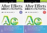 [まとめ買い] After Effects自動化サンプルプログラム