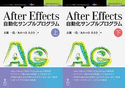 [まとめ買い] After Effects自動化サンプルプログラム 著者:  古籏 一浩 あかつきみさき