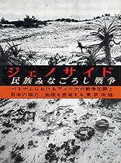 ジェノサイド―民族みなごろし戦争 (1967年)