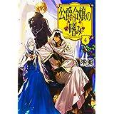 公爵令嬢の嗜み4 (カドカワBOOKS)