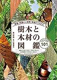 種類・特徴から材質・用途までわかる樹木と木材の図鑑: 日本の有用種101