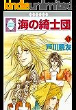 海の綺士団(17) (冬水社・いち*ラキコミックス)