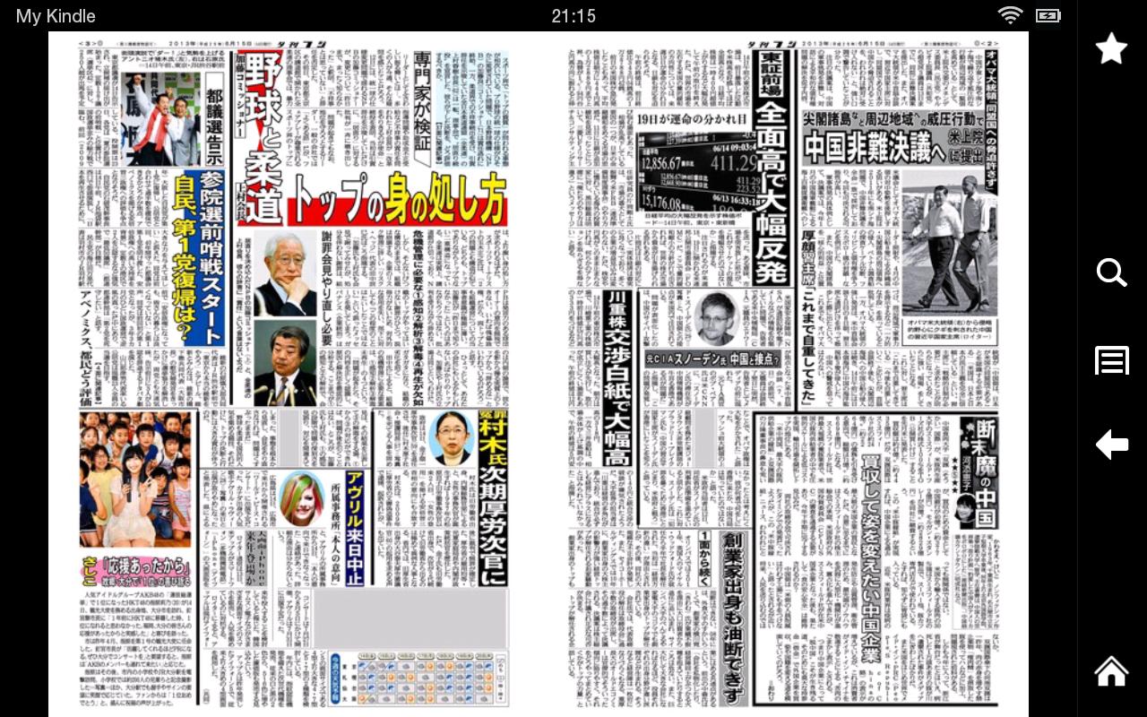 フジ 電子 版 夕刊
