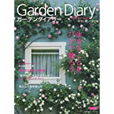 ガーデンダイアリー バラと暮らす幸せ Vol.10 (主婦の友ヒットシリーズ)