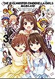 アイドルマスター シンデレラガールズ あんさんぶる! 3巻 (デジタル版ヤングガンガンコミックス)