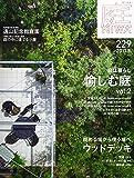 庭 No.229(2017年11月号) [雑誌] 庭は暮らし 愉しむ庭 vol.2