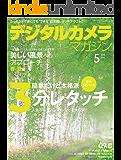デジタルカメラマガジン 2018年5月号[雑誌]