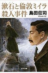 漱石と倫敦(ロンドン)ミイラ殺人事件 (光文社文庫) Kindle版