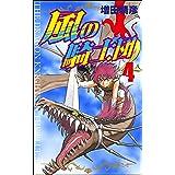 風の騎士団 (4) (ぶんか社コミックス)