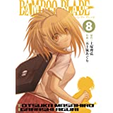 BAMBOO BLADE 8巻 (デジタル版ヤングガンガンコミックス)