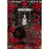 モンキーサークル (2)完 (ニチブンコミックス)