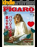 madame FIGARO japon (フィガロ ジャポン) 2020年5月号 創刊30周年特別号 特集:パリジェンヌが暮らす街。[雑誌] フィガロジャポン