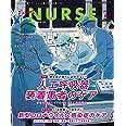 エキスパートナース 2020年 7月号[雑誌]新型コロナウイルス感染症のケア/人工呼吸器装着患者のケア