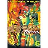 仮面ライダーSPIRITS(6) (月刊少年マガジンコミックス)