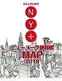 ニューヨーク便利帳MAP 2018