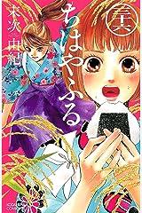 ちはやふる(36) (BE・LOVEコミックス) Kindle版
