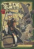 竜と勇者と配達人 5 (ヤングジャンプコミックス)