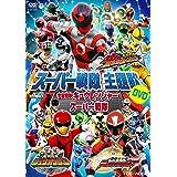 スーパー戦隊主題歌DVD 宇宙戦隊キュウレンジャーVSスーパー戦隊