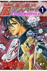 嵐のデスティニィ third stage(1) (朝日コミックス) Kindle版