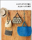 エコアンダリヤで編む 大人のバッグと帽子