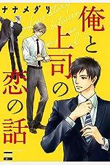 俺と上司の恋の話 (花恋) Kindle版