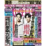 週刊女性自身 2020年 7/28・8/4合併号 [雑誌]