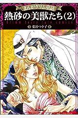 まんがグリム童話 熱砂の美獣たち (2) Kindle版