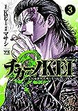 チカーノKEI 3―米国極悪刑務所を生き抜いた日本人 (ヤングチャンピオンコミックス)