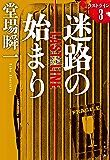 迷路の始まり ラストライン3 (文春文庫)
