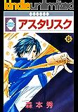 アスタリスク(6) (冬水社・いち*ラキコミックス)