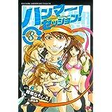 ハンマーセッション!(8) (週刊少年マガジンコミックス)