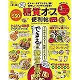 【便利帖シリーズ077】糖質オフの便利帖 よりぬきお得版 (晋遊舎ムック)