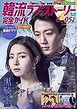 韓流ラブストーリー完全ガイド 愛の物語号 (COSMIC MOOK)