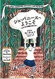 シェ・パニースへようこそ~レストランの物語と46レシピ~