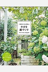 一年中センスよく美しい 小さな庭づくり Kindle版