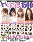 BEST HIT! 運命が変わるレングス別ヘアカタログ1500―スタイル数、日本一! カウンセリングでの使いやすさはトッ…