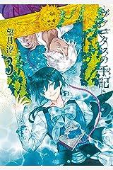 ヴァニタスの手記 3巻 (デジタル版ガンガンコミックスJOKER) Kindle版