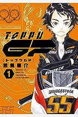 トップウGP(1) (アフタヌーンコミックス) Kindle版