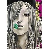 隣の悪女 4 (ヤングジャンプコミックス)