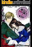 魔女と貴血の騎士(1) (冬水社・いち*ラキコミックス)