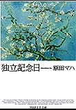 独立記念日 (PHP文芸文庫)